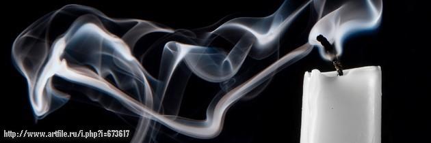 Струйка дыма