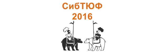 СибТЮФ-2016 в новом корпусе НГУ